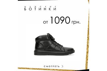 SALE: мужские модели  от 1090 гривен