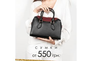 SALE: сумки  от 550 гривен!