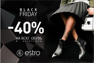 Чорна п'ятниця в Estro/Черная пятница в Estro