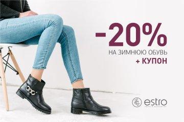 -20% на зимове взуття + купон /                                                     -20% на зимнюю обувь + купон