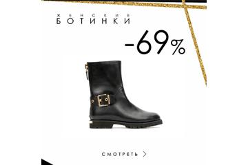SALE: скидка на женские модели  до -70%