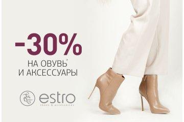 -30 % на обувь и аксессуары