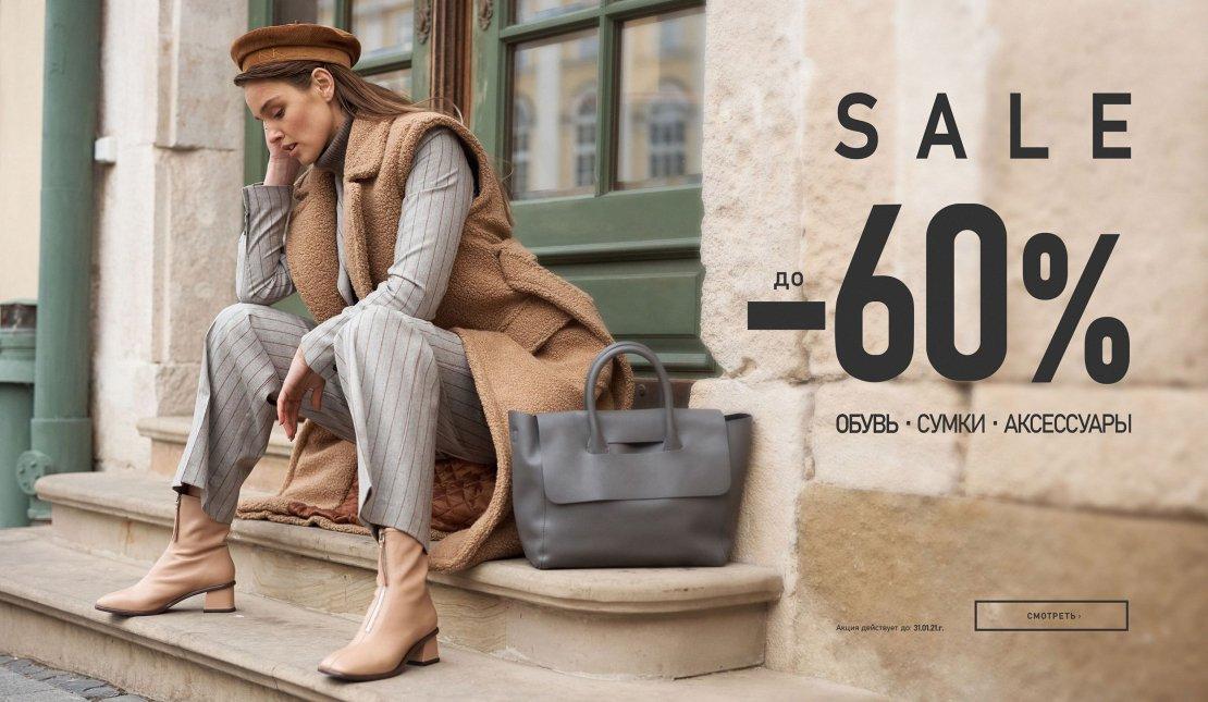 распродажа женской обуви >