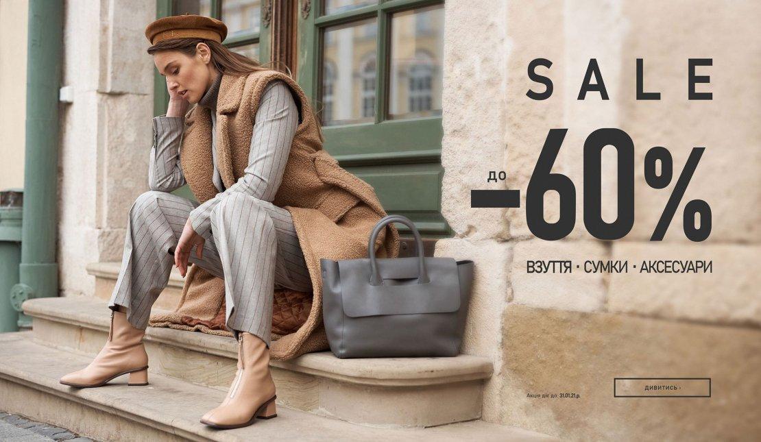 розпродаж жіночого взуття >