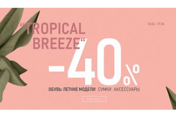 -40% на лето!