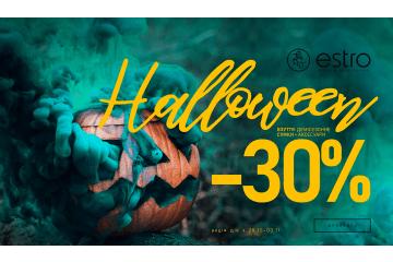 Страшні знижки на Halloween!