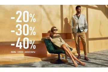 В Estro до -20%  -30%  -40% !