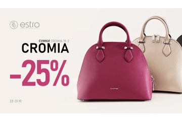 Скидка 25% на итальянские сумки CROMIA