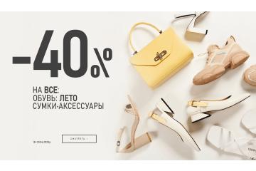 -40% на летнюю обувь и сумки!