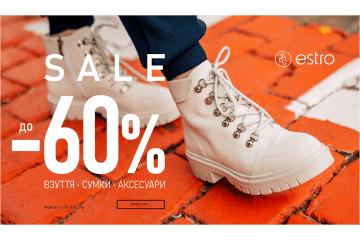 Сезонний розпродаж: в Estro до -60%!