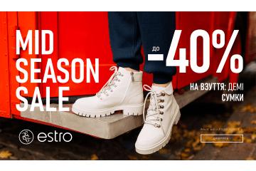 Міжсезонний розпродаж в Estro