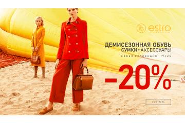 -20% на новую демисезонную коллекцию 2019
