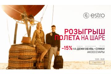 -15% и розыгрыш полета на шаре!