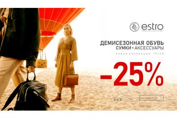 -25% на демисезонную коллекцию