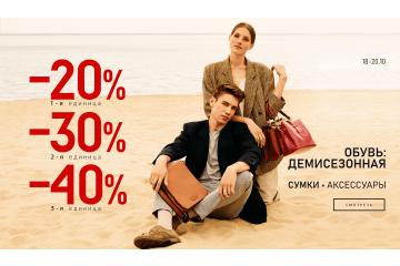 Обуви много не бывает! -20%, -30%, -40%!