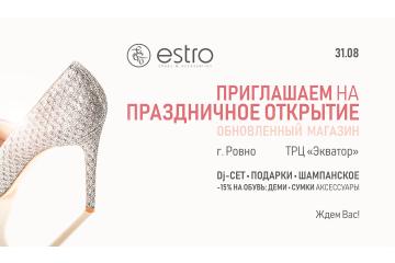 Обновленный магазин Estro в Ровно открыт!