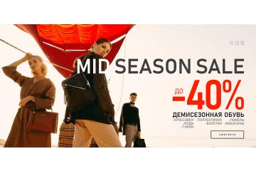 Межсезонная распродажа до -40%