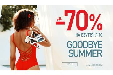 Goodbye summer! Ліквідація колекції 2020