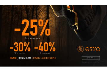 Estro Halloween: скидки до -40%!