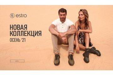 Презентація Нової Колекції Estro Fall '21!