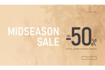 Межсезонная распродажа до -50%