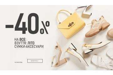-40% на літнє взуття та сумки!