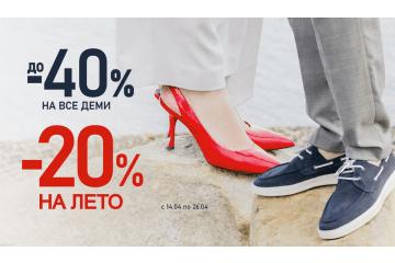 -20% на летнюю обувь и до -40% на деми