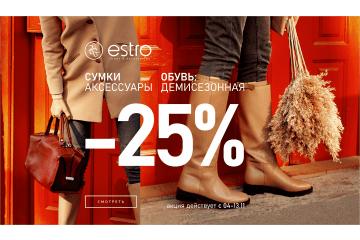 Лучшее время для шопинга – это тогда, когда действуют скидки -25%!