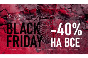 Чорна п'ятниця! -40% на ВСЕ!
