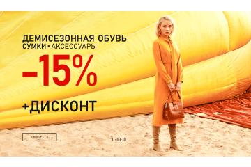 Осенний ценопад! Скидка 15% + дисконт!