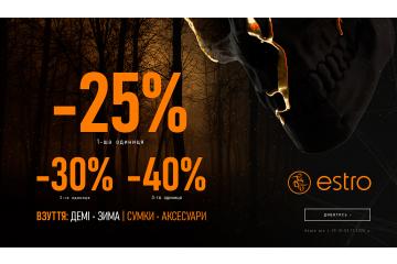 Estro Halloween: знижки до -40%!