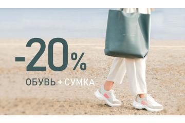 - 20% на новый образ от Estro