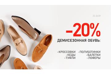 -20% на кроссовки, кеды и туфли.