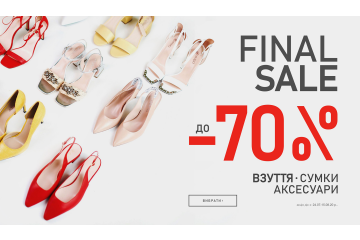 Фінальний розпродаж у розпалі! Максимальні знижки до -70%
