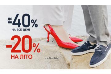 -20% на літнє взуття і до -40% на демі