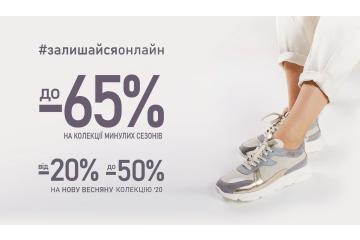 Домашній шопінг зі знижками до 65%