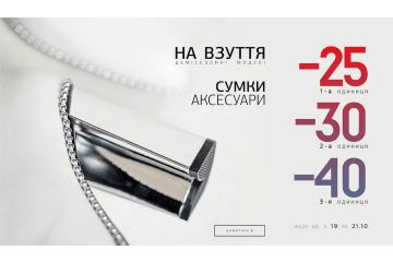 Наростающие скидки в Estro! c 19 по 21.10.2018