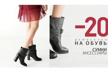 В магазинах сети Estro с 12.10 по 14.10.18:  -20% на демисезонную обувь и аксессуары + скретч карта при покупке!