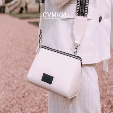 Нова коллекция сумок осень 2018