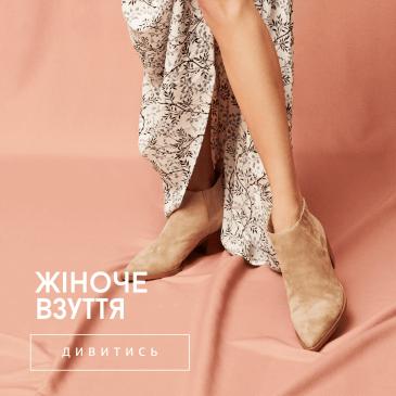 Новая коллекция женской обуви осень 2018